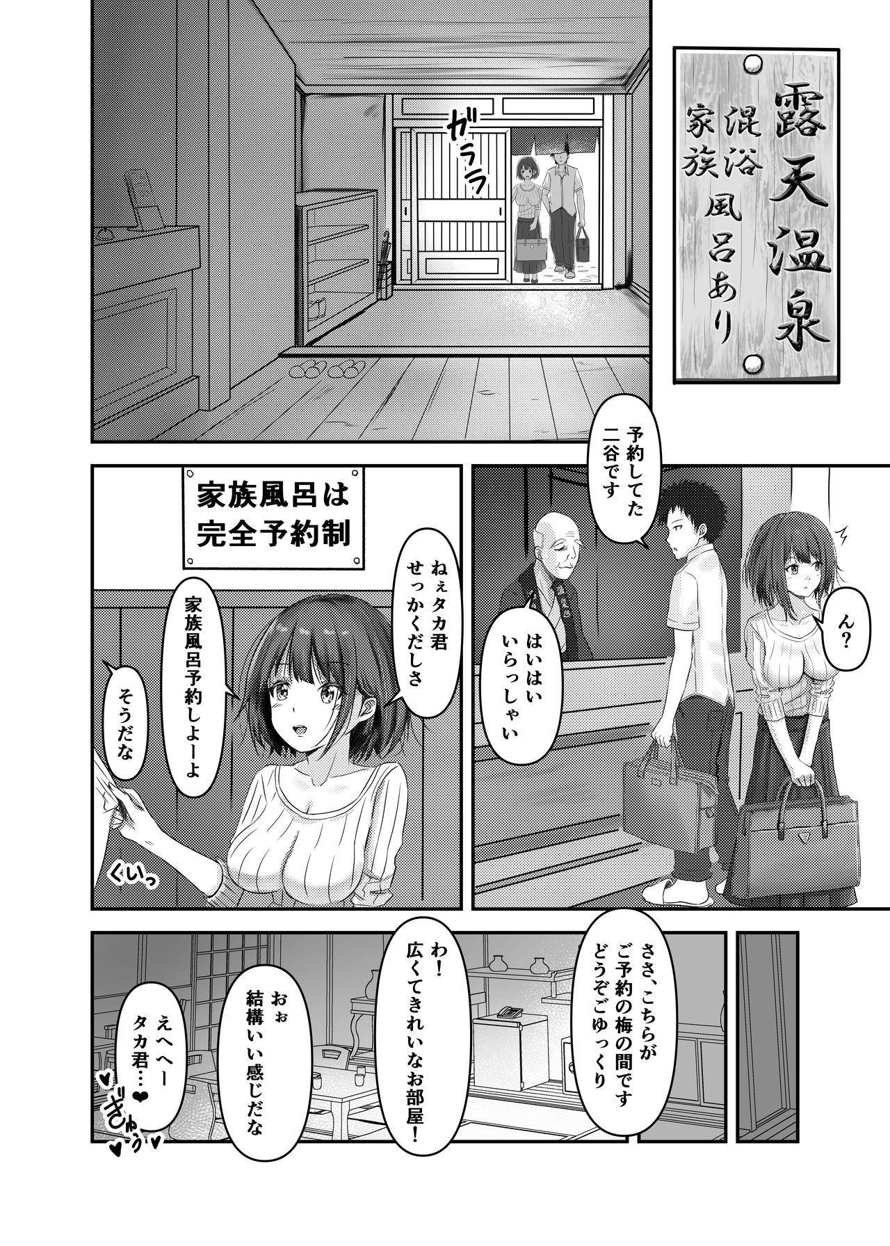 Hitozuma Shiori ga Onsen Ryokou de NTRta Hi 3