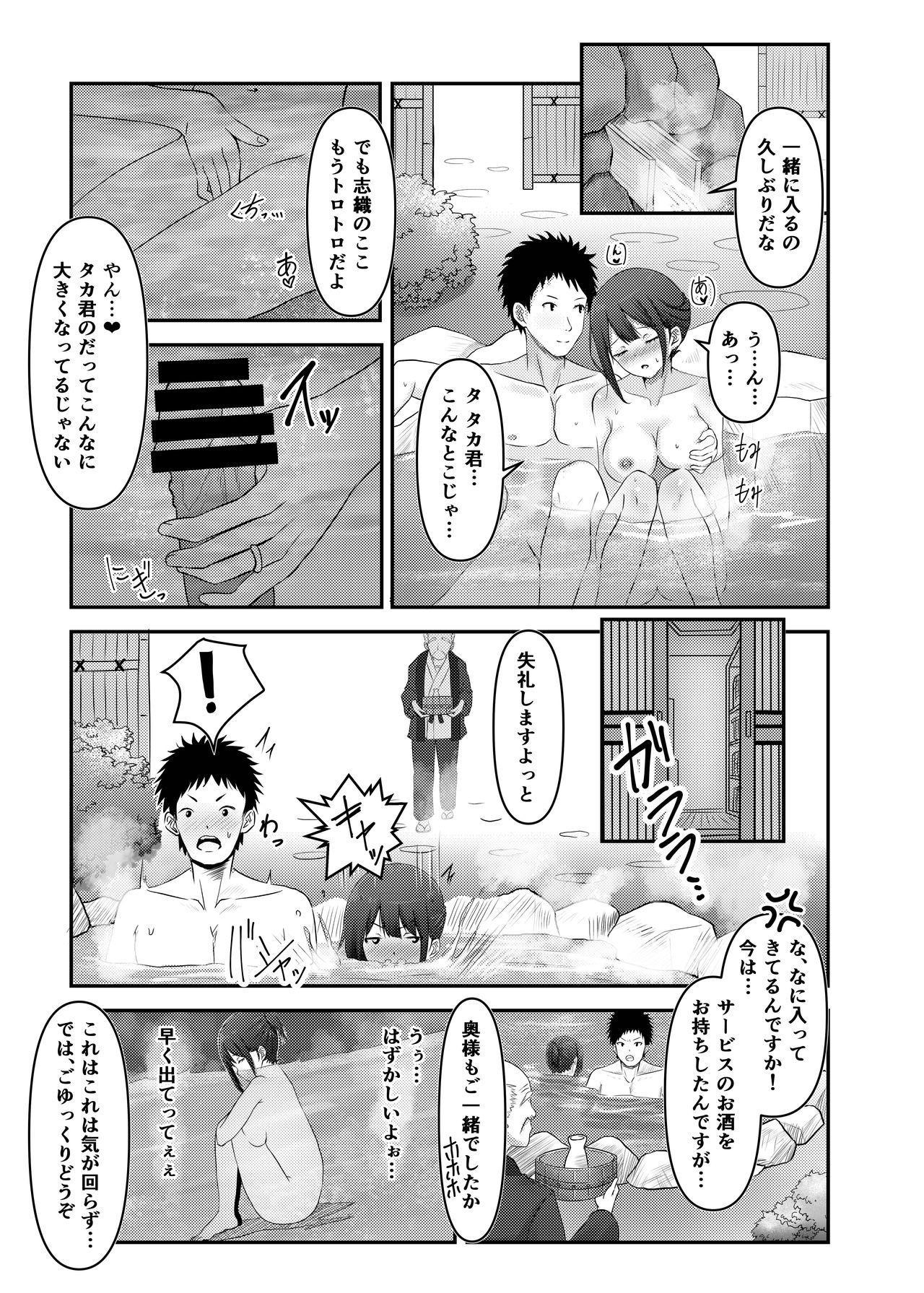 Hitozuma Shiori ga Onsen Ryokou de NTRta Hi 6