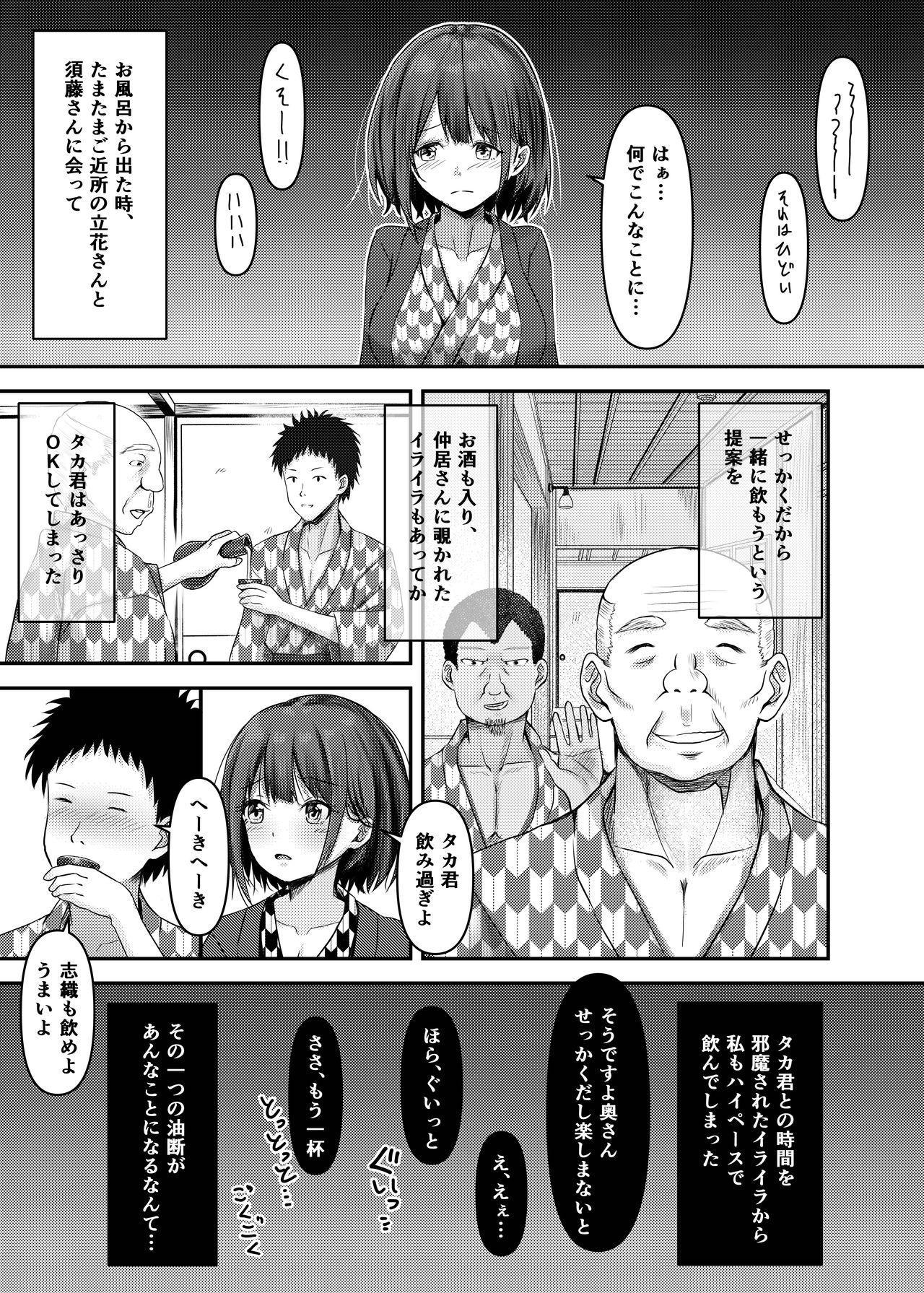 Hitozuma Shiori ga Onsen Ryokou de NTRta Hi 8