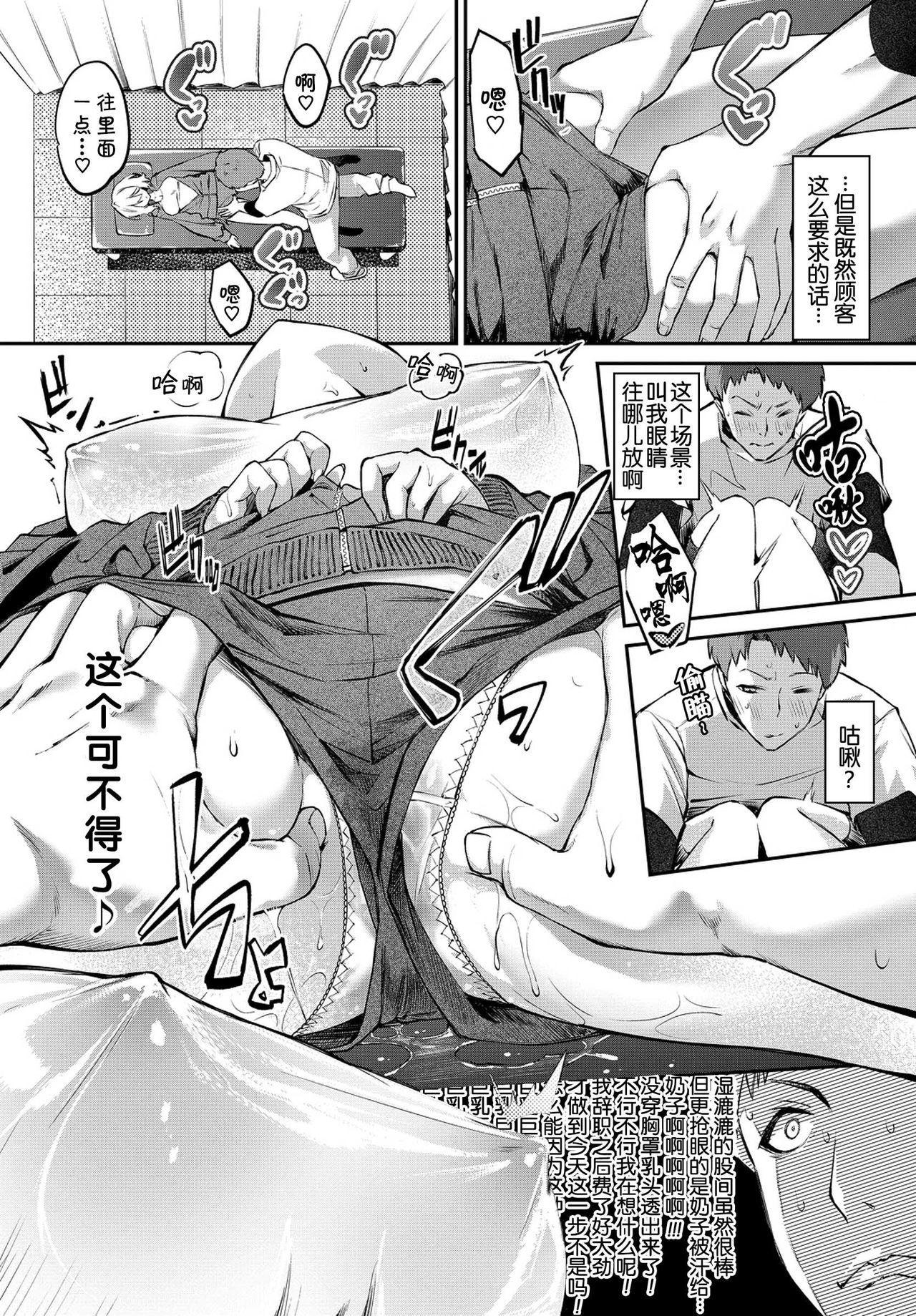 SEITAI in dream 6