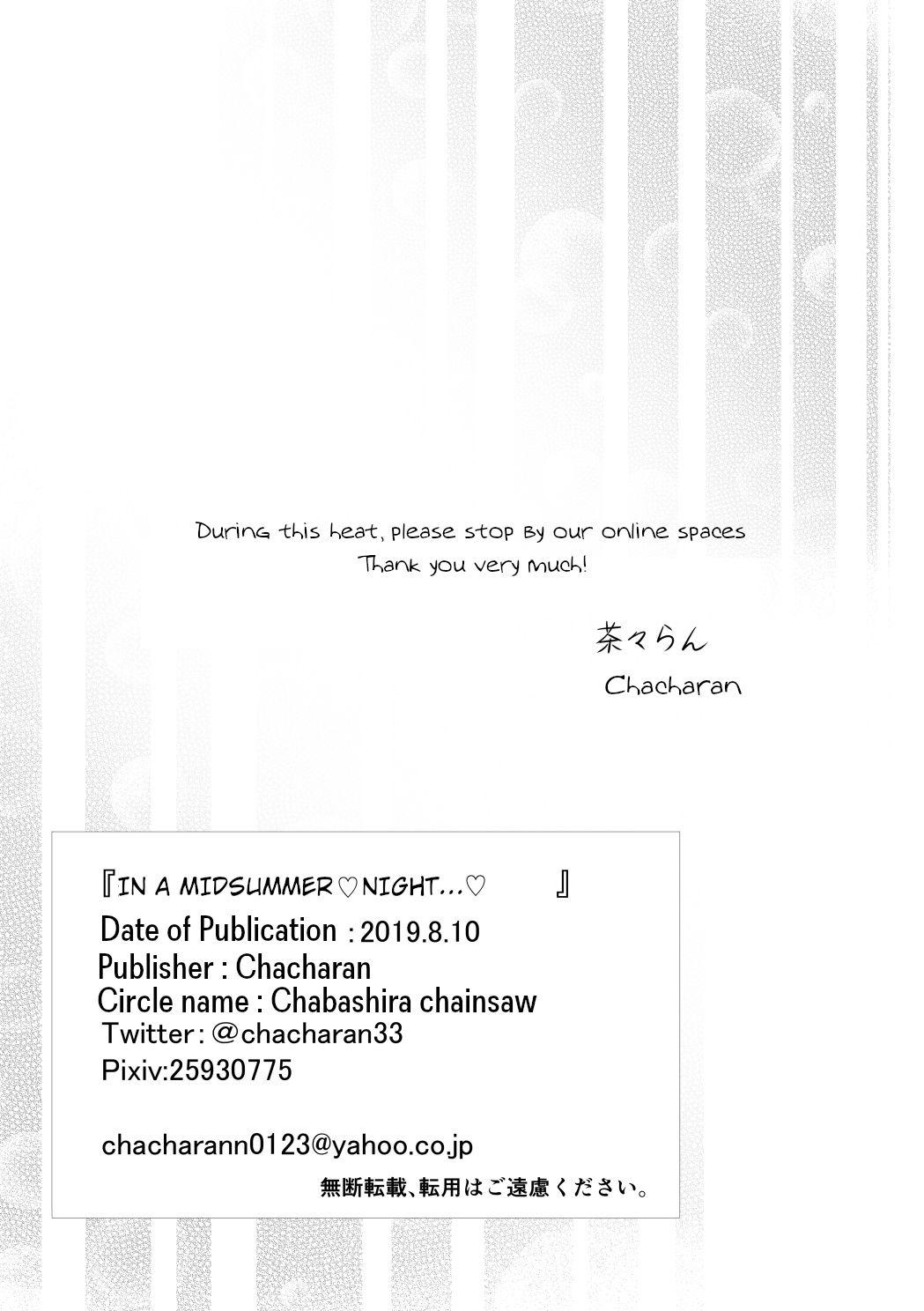 Seika no Yoru ni | In a Midsummer Night... 7