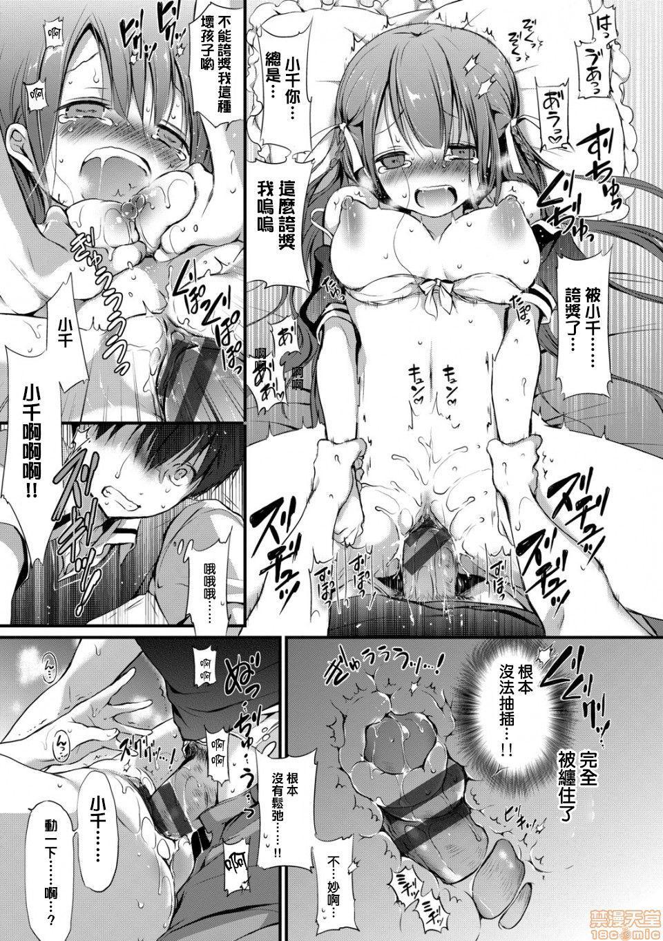 [Nanigawa Rui] Uzuki-sama wa Osekkyou ga Nagai. - an endless Uzukisama's lecture (Suki no Uragawa) [Chinese] [零星汉化组] [Digital] 9
