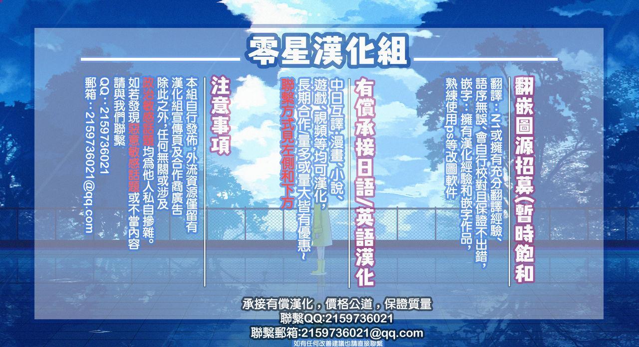 [Nanigawa Rui] Uzuki-sama wa Osekkyou ga Nagai. - an endless Uzukisama's lecture (Suki no Uragawa) [Chinese] [零星汉化组] [Digital] 17