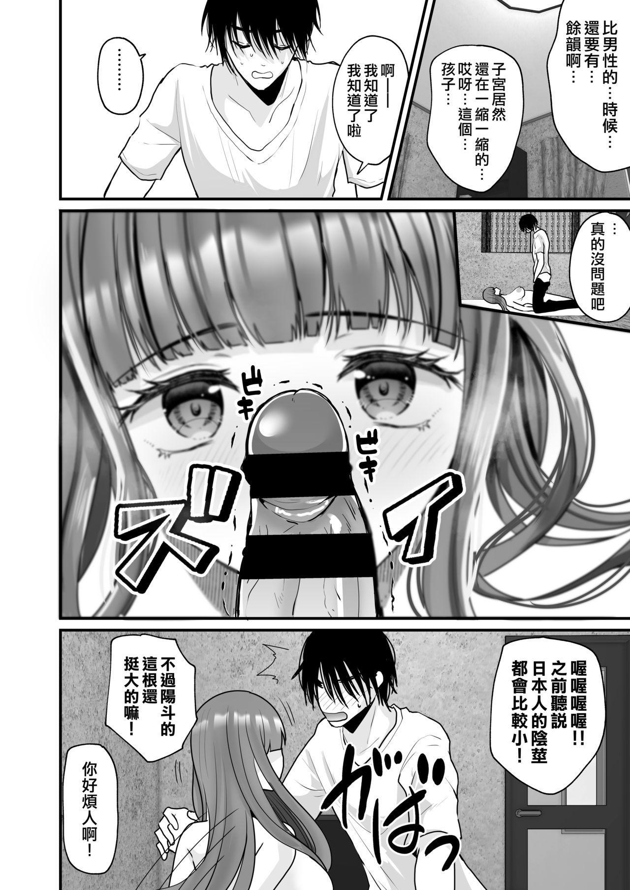 TS Ouji ga Yattekita! 22