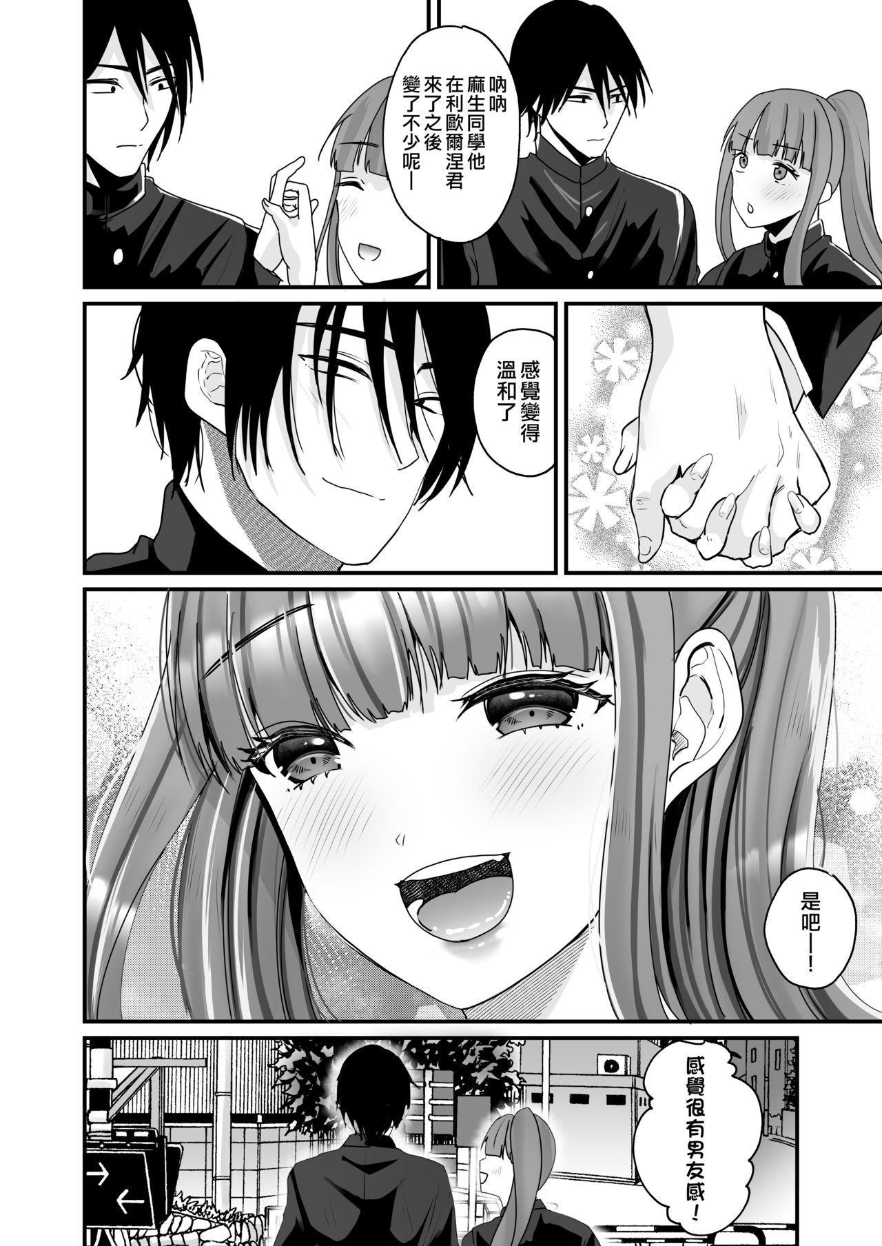 TS Ouji ga Yattekita! 38