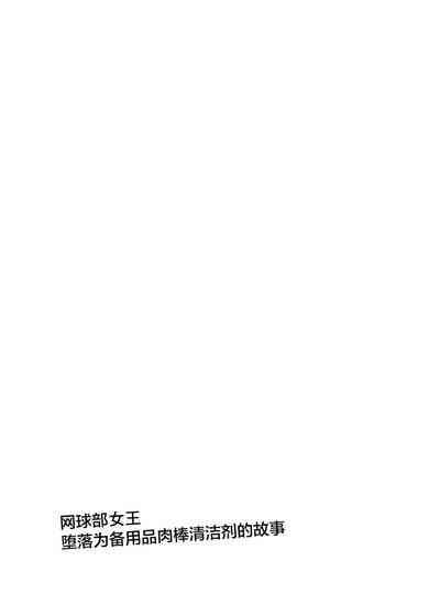 TenniCir no Joou ga Bihin no Chinpo Cleaner ni Otosareru Hanashi 1
