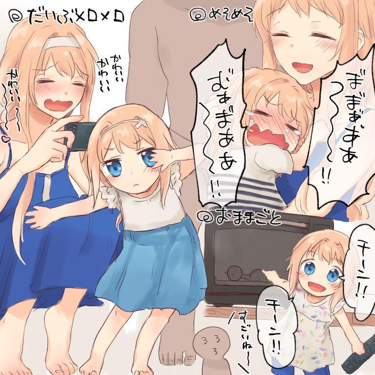 Icha Love Sex shita Ue de Shiawase na Katei o Kizukitai 16
