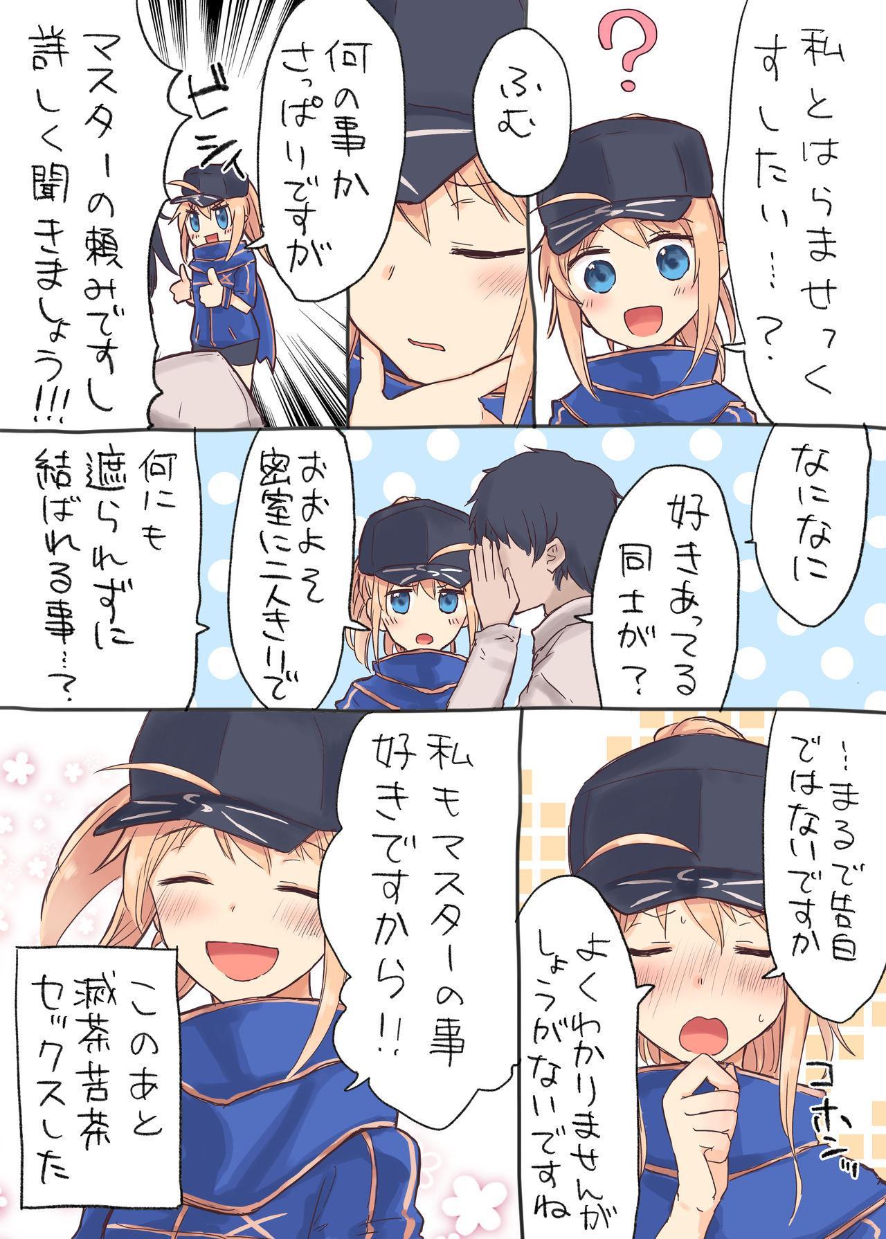 Uchi no Servant ni Haramasex shitaitte Itte mita 28