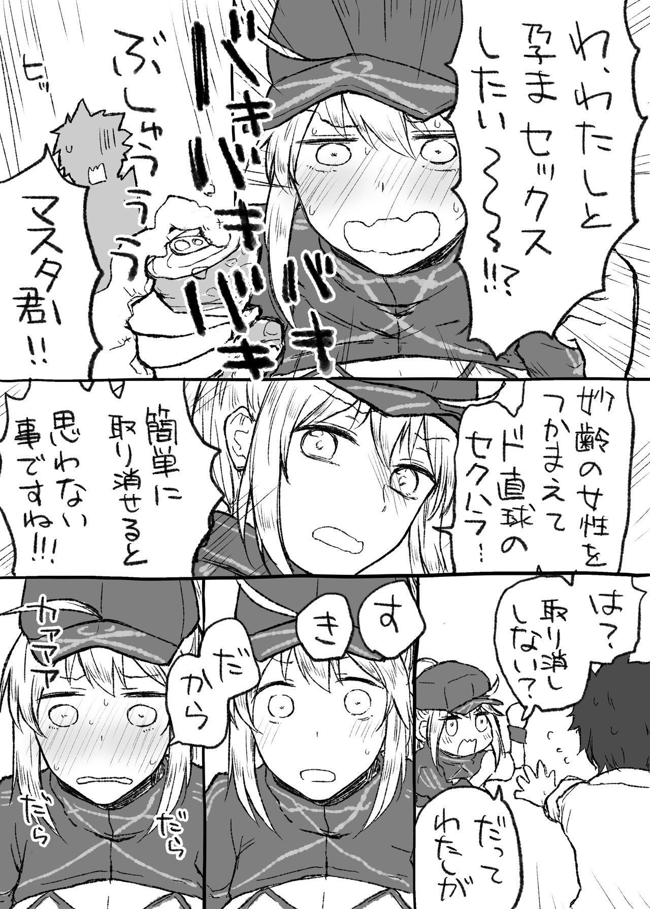 Uchi no Servant ni Haramasex shitaitte Itte mita 45