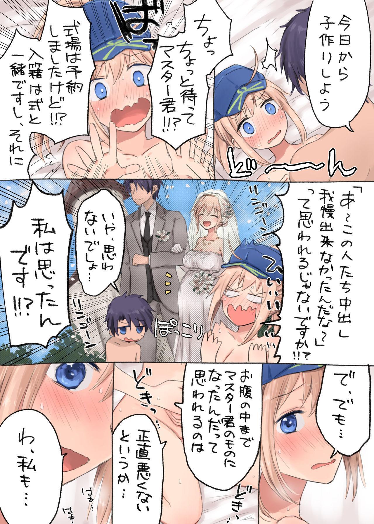 Uchi no Servant ni Haramasex shitaitte Itte mita 47