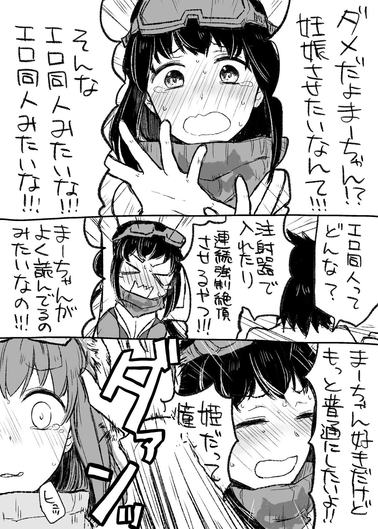 Uchi no Servant ni Haramasex shitaitte Itte mita 54