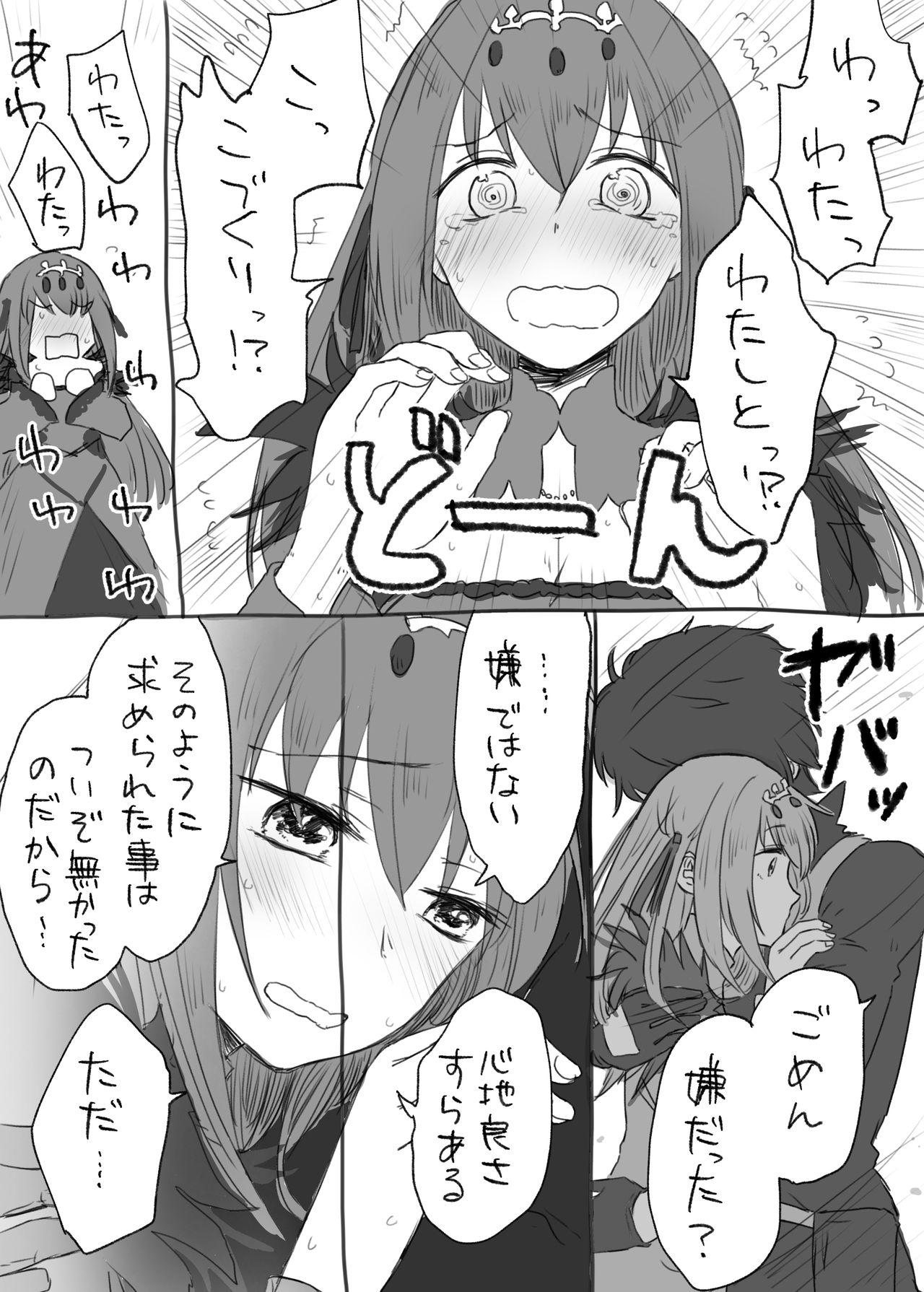 Uchi no Servant ni Haramasex shitaitte Itte mita 56