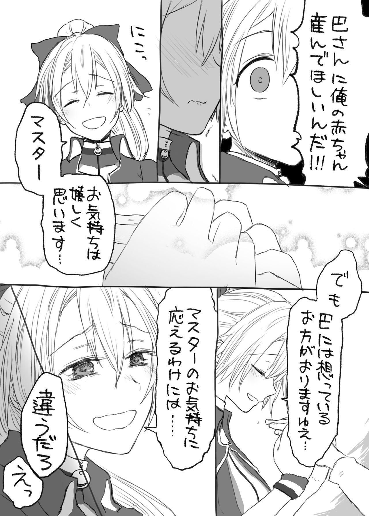 Uchi no Servant ni Haramasex shitaitte Itte mita 60