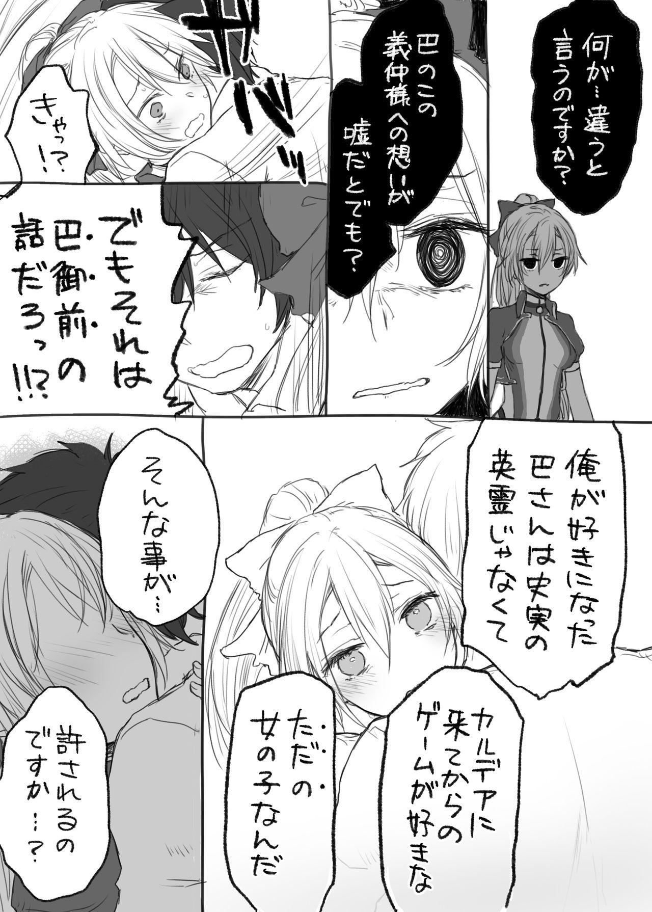 Uchi no Servant ni Haramasex shitaitte Itte mita 61