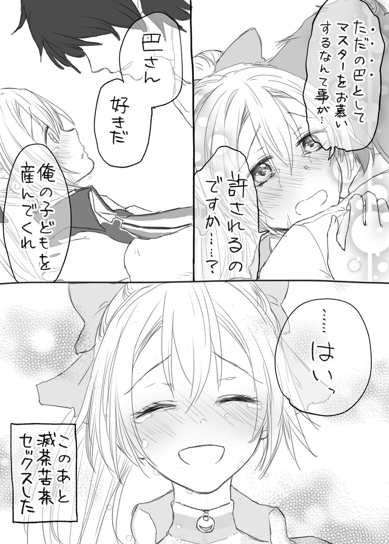 Uchi no Servant ni Haramasex shitaitte Itte mita 62