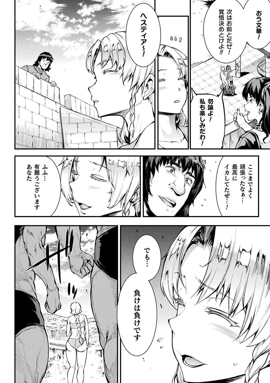 [Erect Sawaru] Raikou Shinki Igis Magia II -PANDRA saga 3rd ignition- + Denshi Shoseki Tokuten Digital Poster [Digital] 101