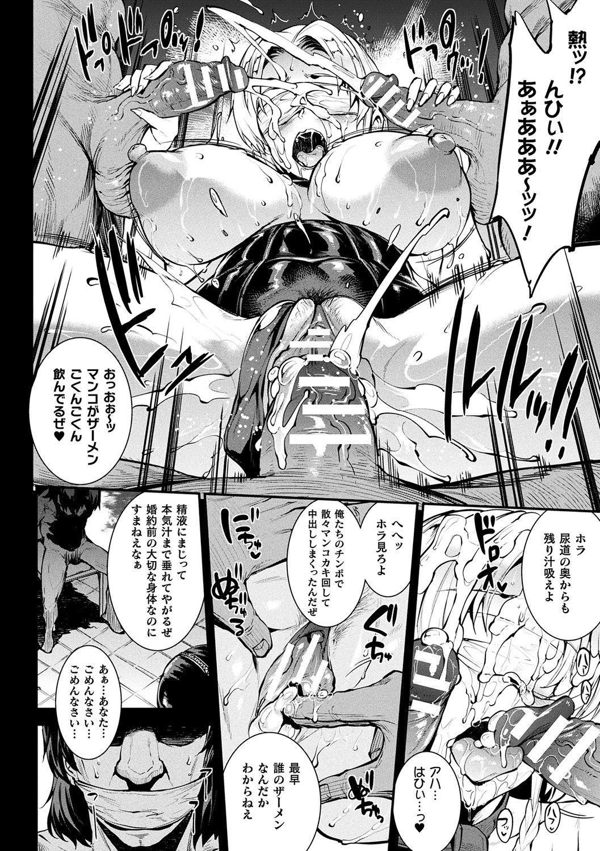 [Erect Sawaru] Raikou Shinki Igis Magia II -PANDRA saga 3rd ignition- + Denshi Shoseki Tokuten Digital Poster [Digital] 107