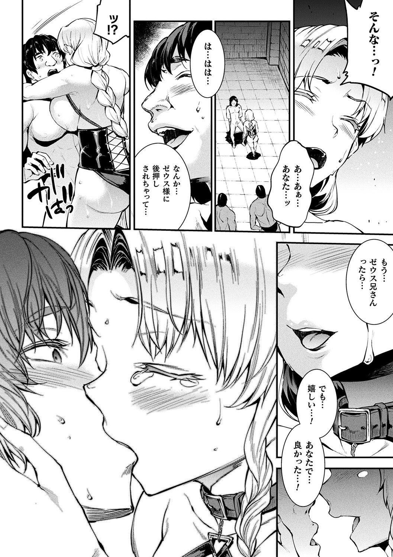 [Erect Sawaru] Raikou Shinki Igis Magia II -PANDRA saga 3rd ignition- + Denshi Shoseki Tokuten Digital Poster [Digital] 111