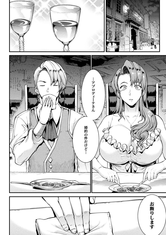 [Erect Sawaru] Raikou Shinki Igis Magia II -PANDRA saga 3rd ignition- + Denshi Shoseki Tokuten Digital Poster [Digital] 117