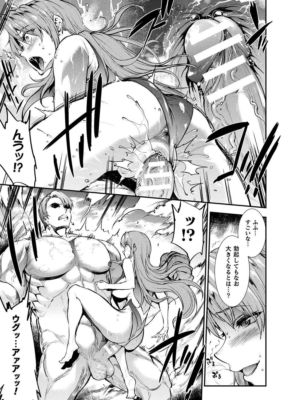 [Erect Sawaru] Raikou Shinki Igis Magia II -PANDRA saga 3rd ignition- + Denshi Shoseki Tokuten Digital Poster [Digital] 132