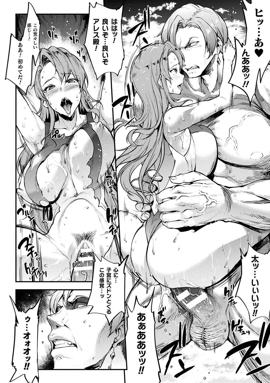 [Erect Sawaru] Raikou Shinki Igis Magia II -PANDRA saga 3rd ignition- + Denshi Shoseki Tokuten Digital Poster [Digital] 133