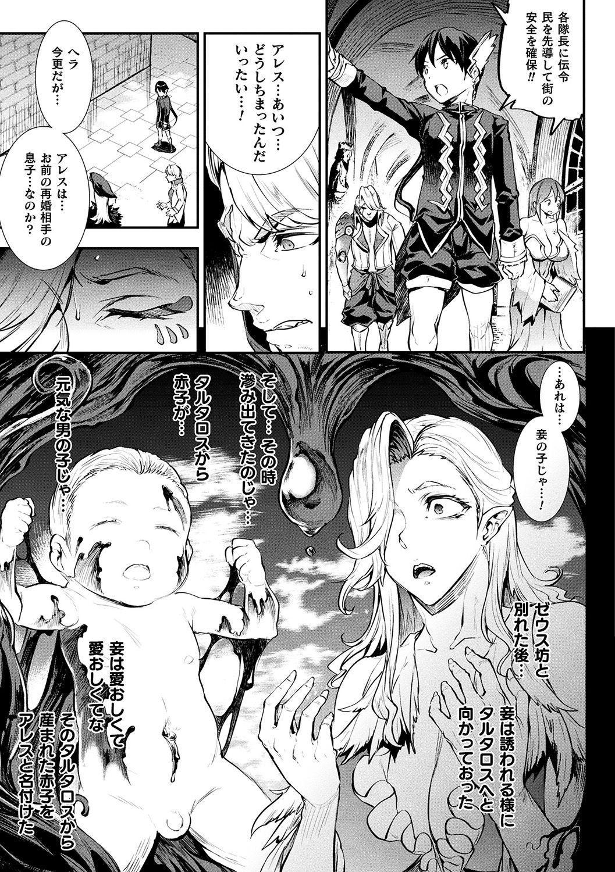 [Erect Sawaru] Raikou Shinki Igis Magia II -PANDRA saga 3rd ignition- + Denshi Shoseki Tokuten Digital Poster [Digital] 146