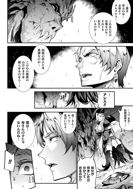 [Erect Sawaru] Raikou Shinki Igis Magia II -PANDRA saga 3rd ignition- + Denshi Shoseki Tokuten Digital Poster [Digital] 149