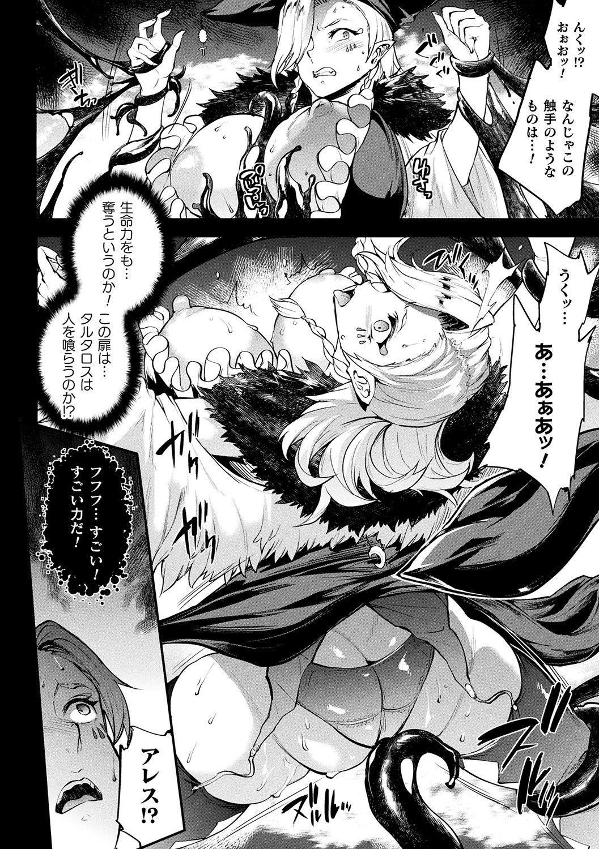 [Erect Sawaru] Raikou Shinki Igis Magia II -PANDRA saga 3rd ignition- + Denshi Shoseki Tokuten Digital Poster [Digital] 153