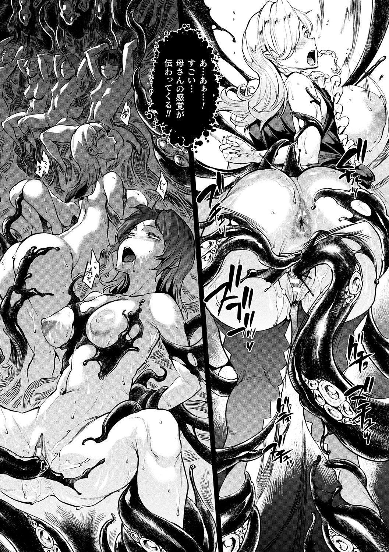 [Erect Sawaru] Raikou Shinki Igis Magia II -PANDRA saga 3rd ignition- + Denshi Shoseki Tokuten Digital Poster [Digital] 155