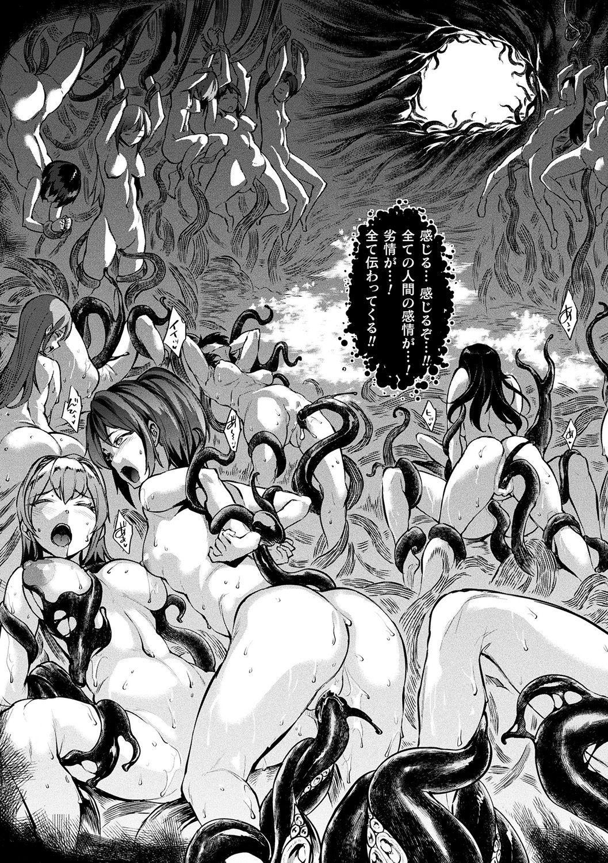 [Erect Sawaru] Raikou Shinki Igis Magia II -PANDRA saga 3rd ignition- + Denshi Shoseki Tokuten Digital Poster [Digital] 156