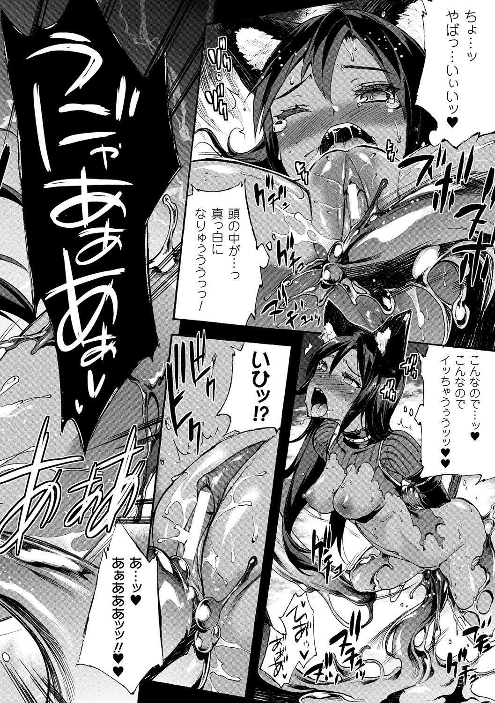 [Erect Sawaru] Raikou Shinki Igis Magia II -PANDRA saga 3rd ignition- + Denshi Shoseki Tokuten Digital Poster [Digital] 15