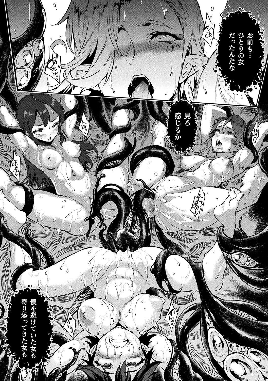 [Erect Sawaru] Raikou Shinki Igis Magia II -PANDRA saga 3rd ignition- + Denshi Shoseki Tokuten Digital Poster [Digital] 159