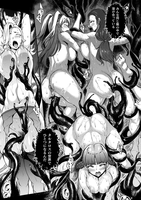 [Erect Sawaru] Raikou Shinki Igis Magia II -PANDRA saga 3rd ignition- + Denshi Shoseki Tokuten Digital Poster [Digital] 160