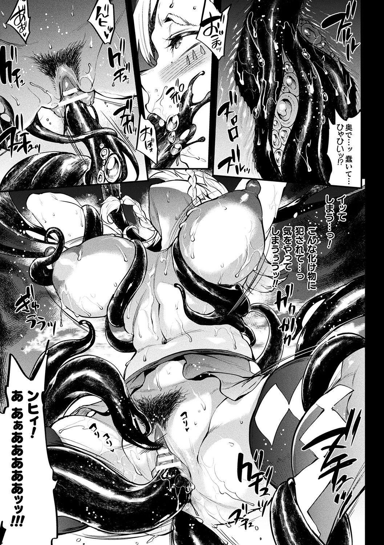 [Erect Sawaru] Raikou Shinki Igis Magia II -PANDRA saga 3rd ignition- + Denshi Shoseki Tokuten Digital Poster [Digital] 162