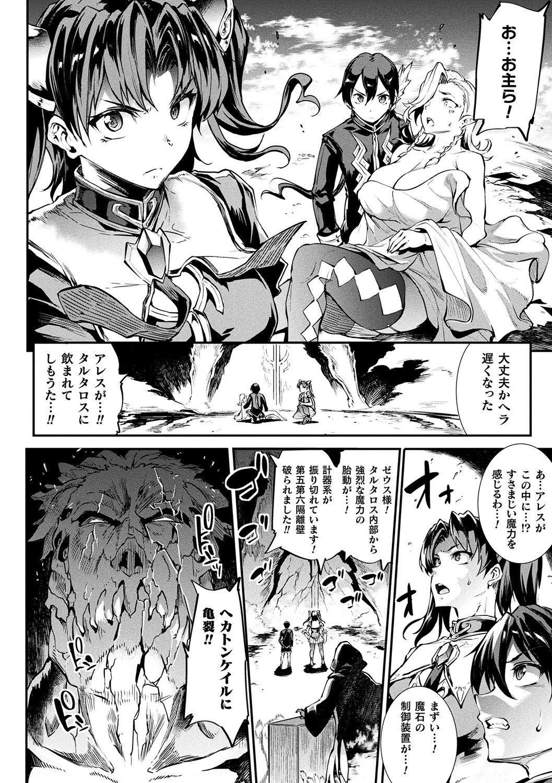 [Erect Sawaru] Raikou Shinki Igis Magia II -PANDRA saga 3rd ignition- + Denshi Shoseki Tokuten Digital Poster [Digital] 165