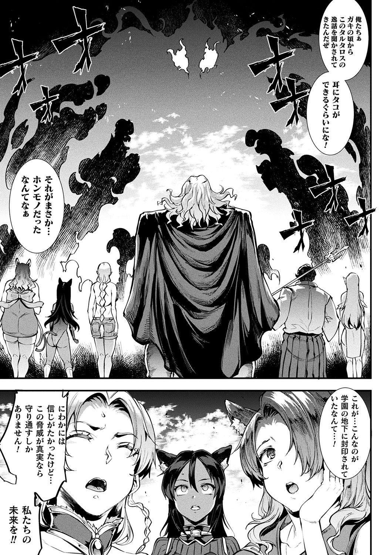 [Erect Sawaru] Raikou Shinki Igis Magia II -PANDRA saga 3rd ignition- + Denshi Shoseki Tokuten Digital Poster [Digital] 172