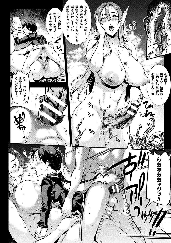 [Erect Sawaru] Raikou Shinki Igis Magia II -PANDRA saga 3rd ignition- + Denshi Shoseki Tokuten Digital Poster [Digital] 183