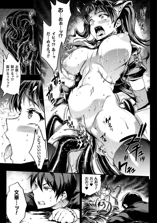 [Erect Sawaru] Raikou Shinki Igis Magia II -PANDRA saga 3rd ignition- + Denshi Shoseki Tokuten Digital Poster [Digital] 196