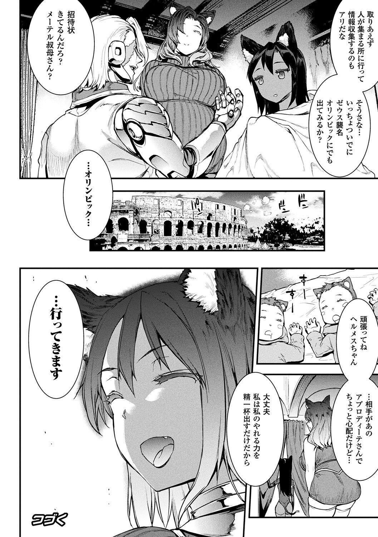 [Erect Sawaru] Raikou Shinki Igis Magia II -PANDRA saga 3rd ignition- + Denshi Shoseki Tokuten Digital Poster [Digital] 19