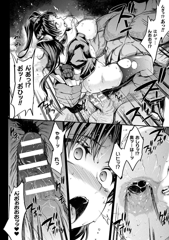 [Erect Sawaru] Raikou Shinki Igis Magia II -PANDRA saga 3rd ignition- + Denshi Shoseki Tokuten Digital Poster [Digital] 199