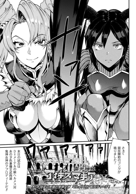 [Erect Sawaru] Raikou Shinki Igis Magia II -PANDRA saga 3rd ignition- + Denshi Shoseki Tokuten Digital Poster [Digital] 20