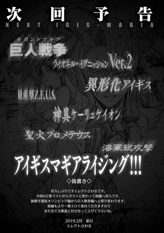 [Erect Sawaru] Raikou Shinki Igis Magia II -PANDRA saga 3rd ignition- + Denshi Shoseki Tokuten Digital Poster [Digital] 212