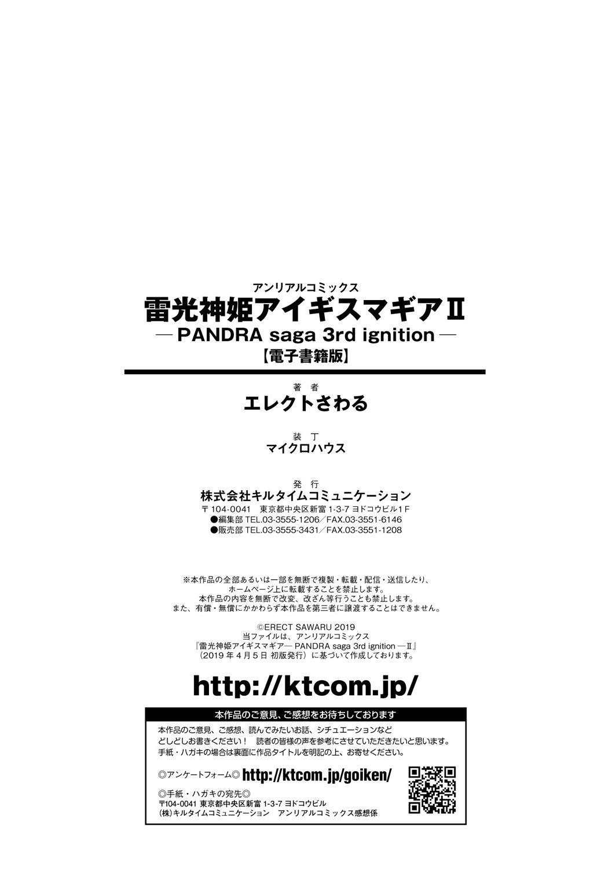 [Erect Sawaru] Raikou Shinki Igis Magia II -PANDRA saga 3rd ignition- + Denshi Shoseki Tokuten Digital Poster [Digital] 213