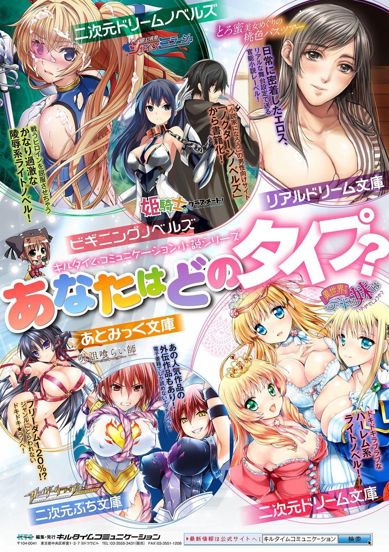 [Erect Sawaru] Raikou Shinki Igis Magia II -PANDRA saga 3rd ignition- + Denshi Shoseki Tokuten Digital Poster [Digital] 216