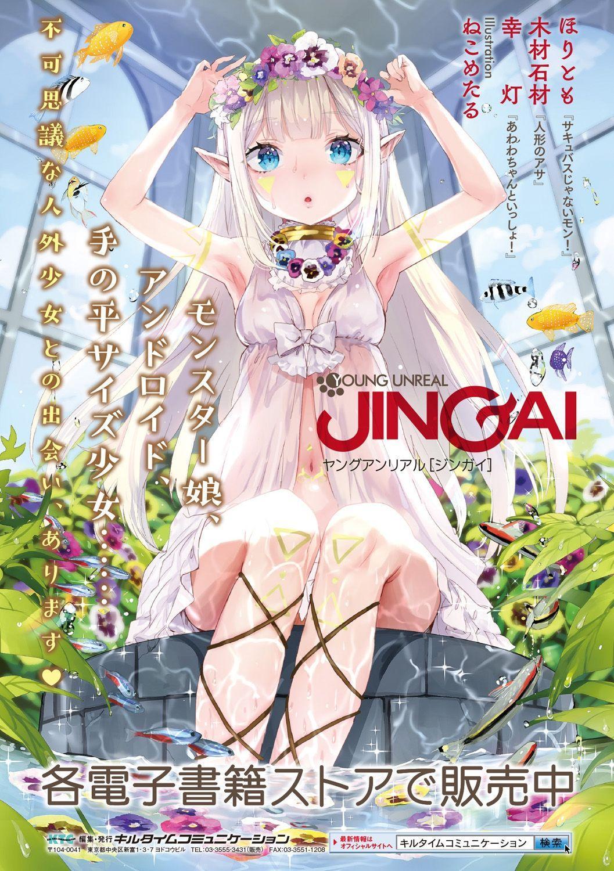 [Erect Sawaru] Raikou Shinki Igis Magia II -PANDRA saga 3rd ignition- + Denshi Shoseki Tokuten Digital Poster [Digital] 219