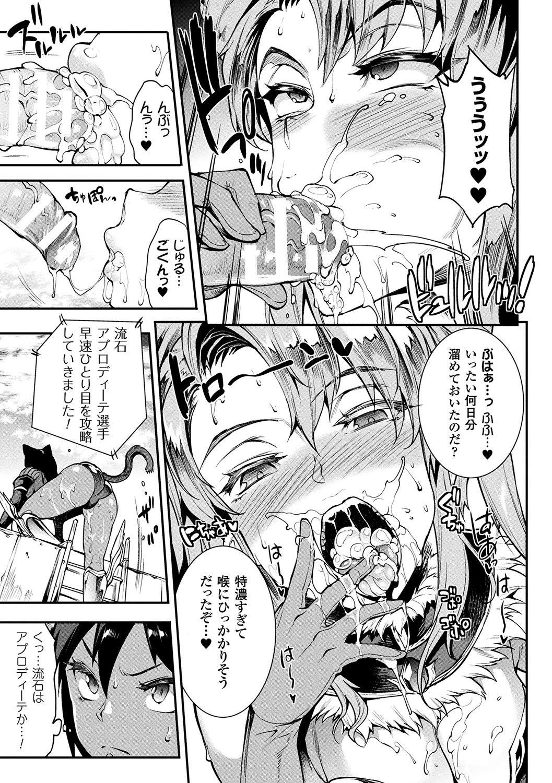 [Erect Sawaru] Raikou Shinki Igis Magia II -PANDRA saga 3rd ignition- + Denshi Shoseki Tokuten Digital Poster [Digital] 34