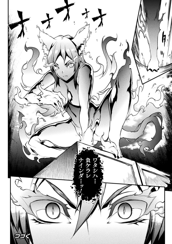 [Erect Sawaru] Raikou Shinki Igis Magia II -PANDRA saga 3rd ignition- + Denshi Shoseki Tokuten Digital Poster [Digital] 43