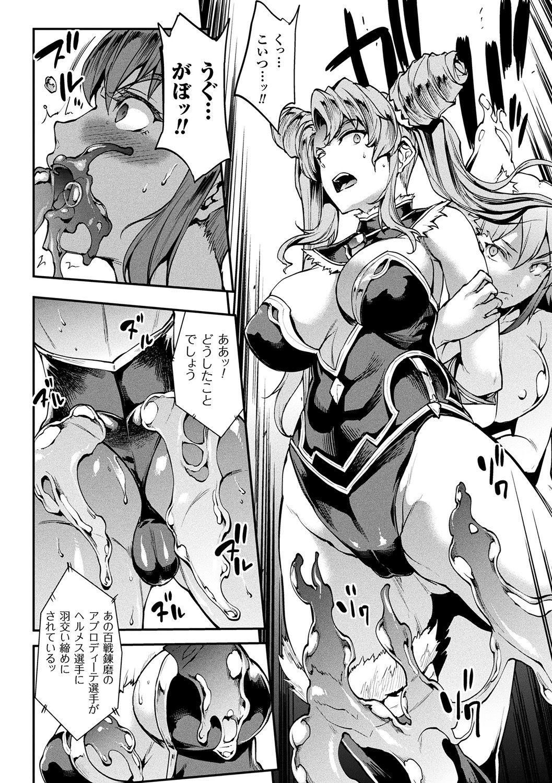 [Erect Sawaru] Raikou Shinki Igis Magia II -PANDRA saga 3rd ignition- + Denshi Shoseki Tokuten Digital Poster [Digital] 47