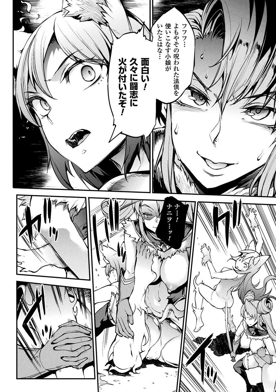 [Erect Sawaru] Raikou Shinki Igis Magia II -PANDRA saga 3rd ignition- + Denshi Shoseki Tokuten Digital Poster [Digital] 55