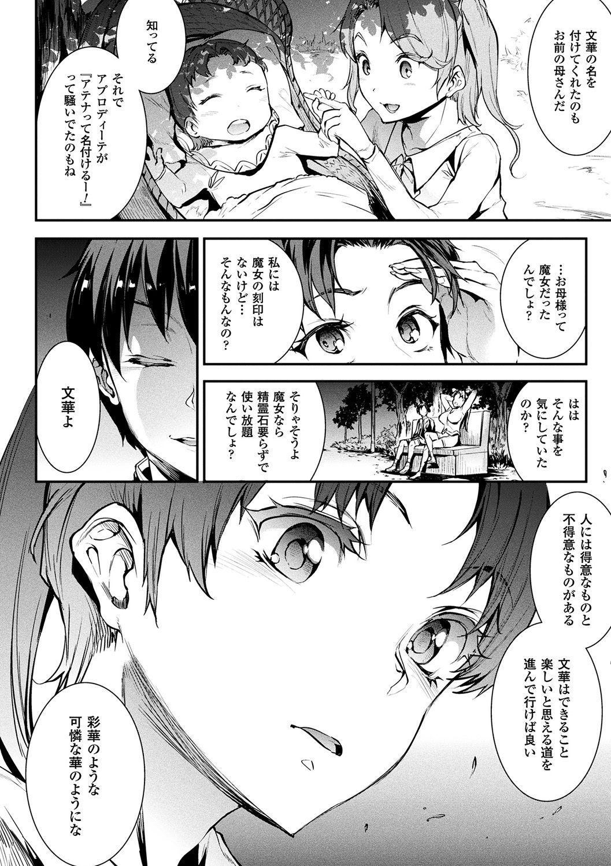 [Erect Sawaru] Raikou Shinki Igis Magia II -PANDRA saga 3rd ignition- + Denshi Shoseki Tokuten Digital Poster [Digital] 71